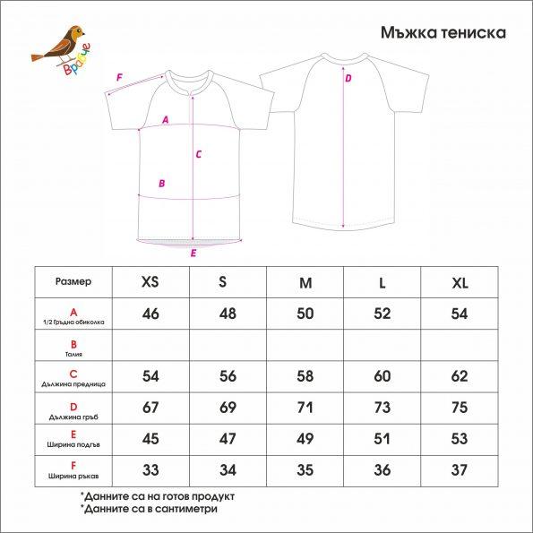 Tablica s razmeri mujkii teniski Vrabche